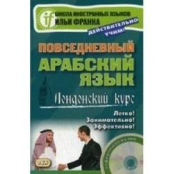 Повседневный арабский язык. Лондонский курс. 6-е изд. + CD.