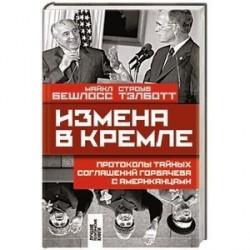 Измена в Кремле: Протоколы тайных соглашений Горбачева с американцами. Бешлосс М., Тэлботт С.