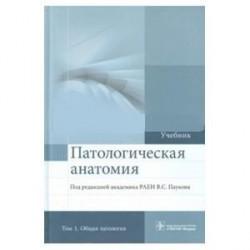 Патологическая анатомия : учебник : в 2 т. Т. 1