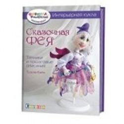 Интерьерная кукла: Сказочная фея
