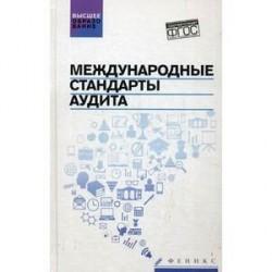 Международные стандарты аудита: учебное пособие