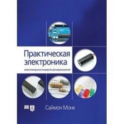 Практическая электроника. Иллюстрированное руководство для радиолюбителей