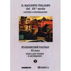 Итальянский рассказ XX века. Ч.1. Книга для чтения и обсуждения