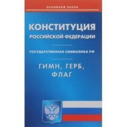 Конституция Российской Федерации. Государственная символика Российской Федерации. Гимн, герб, флаг