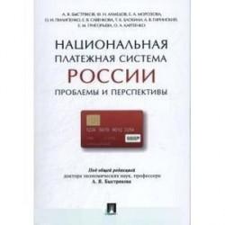 Национальная платежная система России. Проблемы и перспективы. Монография