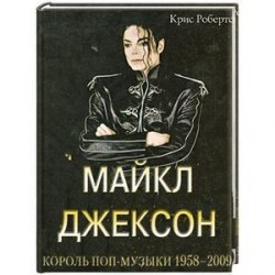 Крис Робертс: Майкл Джексон: Король поп-музыки 1958-2009