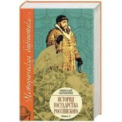 История государства российского Кн. 3 Том IX-XII
