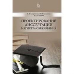 Проектирование диссертации магистра образования