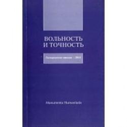 Вольность и точность: Гаспаровские чтения - 2014