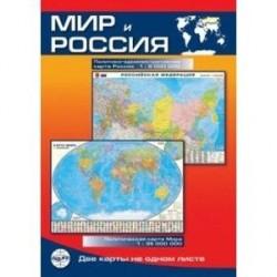 Мир и Россия. Карта
