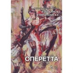 Оперетта. Избранное в пяти книгах