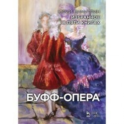 Буфф-опера. Избранное в пяти книгах