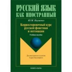 Корректировочный курс руской фонетики и интонации