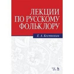 Лекции по русскому фольклору: Учебное пособие
