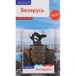 Беларусь. Путеводитель + карта