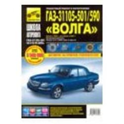 ГАЗ 31105-501/590 'Волга'