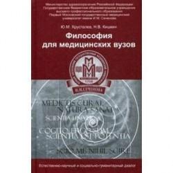 Философия для медицинских ВУЗов. Учебное пособие