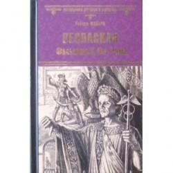Веспасиан. Фальшивый бог Рима