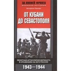 От Кубани до Севастополя. Зенитная артиллерия вермахта в сражениях на Юге России. 1943-1944