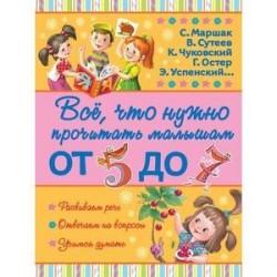 Всё, что нужно прочитать малышам от 5 до 7