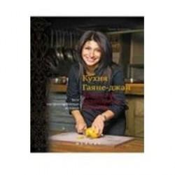 Кухня Гаяне-джан:армянские кулинарные рецепты
