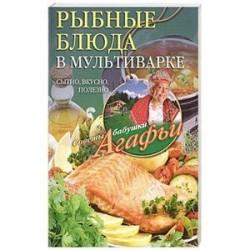 Рыбные блюда в мультиварке