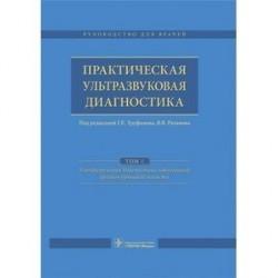 Практическая ультразвуковая диагностика. Руководство в 5 томах. Том 1. Ультразвуковая диагностика