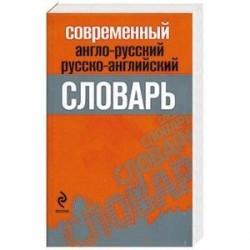 Современный англо-русский, русско-английский словарь