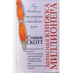 Записная книжка миллионера