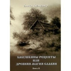 Бабушкины рецепты или древняя магия славян
