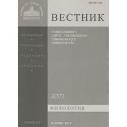 Вестник Православного Свято-Тихоновского гуманитарного университета. № 3:2(37) Филология