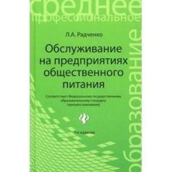 Обслуживание на предприятиях общественного питания: Учебное пособие