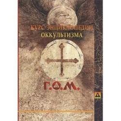Курс энциклопедии оккультизма читанный Г.О.М. в 1911-1912 академическом году в городе Санкт-Петербурге