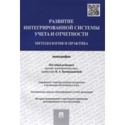 Развитие интегрированной системы учета и отчетности. Методология и практика