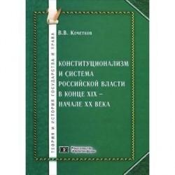 Конституционализм и система Российской власти в конце XIX - начале XX века