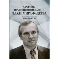 Сборник, посвященный памяти Владимира Фадеева Том 1