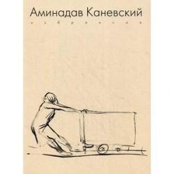 Аминадав Каневский. Избранное