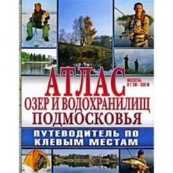 Атлас: Озера и водохранилища Подмосковья