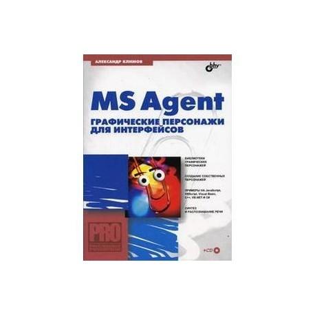 MS Agent: Графические персонажи для интерфейсов +CD