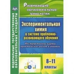 Экспериментальная химия в системе проблемно-развивающего обучения. 8-11 классы