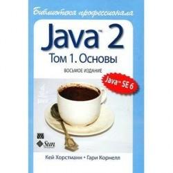 Java 2.Библиотека профессионала,том 1.Основы.8изд