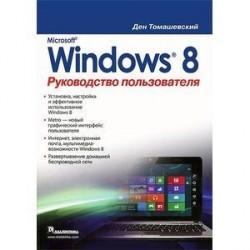 Microsoft Windows 8. Руководство пользователя