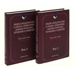 Энциклопедический словарь-справочник. В 2-х томах