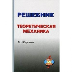 Решебник. Теоретическая механика. Под редакцией А. И. Кириллова