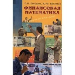 Финансовая математика. Учебник