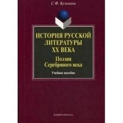 История русской литературы ХХ века: Поэзия Серебряного века