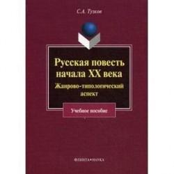 Русская повесть начала XX. Жанрово-типологический аспект