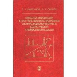 Обработка информации в пространственно-распределенных системах радиомониторинга