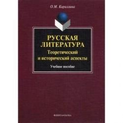 Русская литература: теоретический и исторический аспекты. Учебное пособие