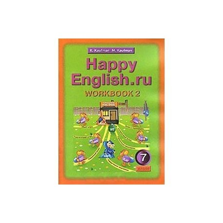 К.кауфман-счастливый английский 8 класс решебник